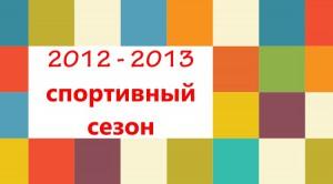 2012-2013.