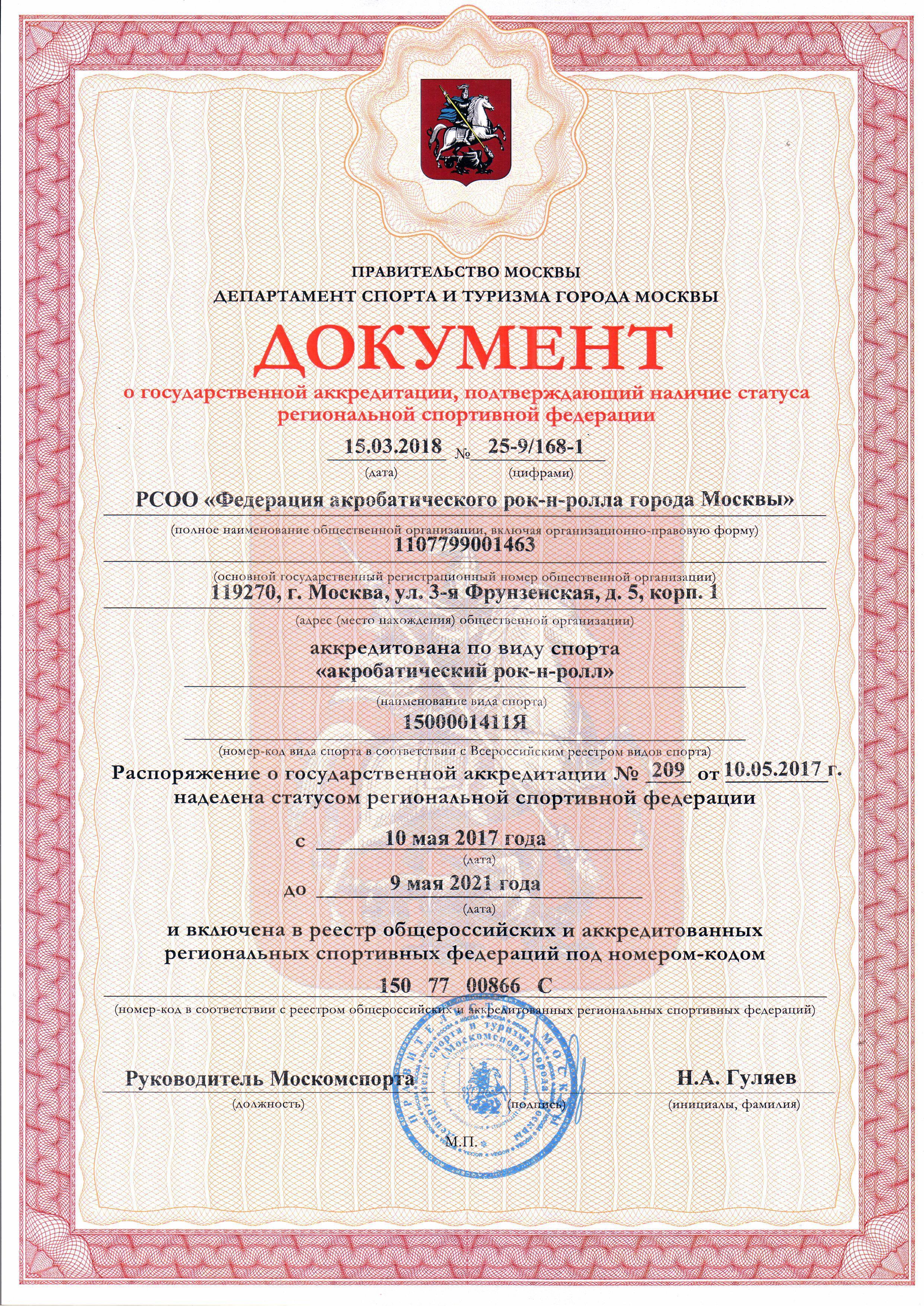 Больничный лист без регистрации в Москве Хамовники